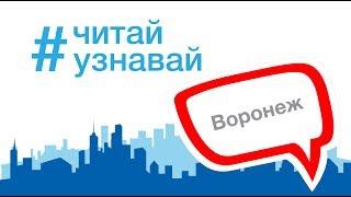 #Читайузнавай, Воронеж!