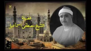 الشيخ مصطفى اسماعيل قران المغرب ما تيسر من سورة ال عمران  مدارس التلاوة للقران الكريم