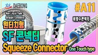 SF콘넥터_원터치형(비방수콘넥터) Squeeze Con…