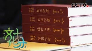 《文化十分》 20200205| CCTV综艺