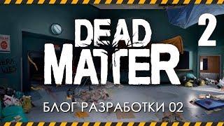 Dead Matter Dev Vlog #02 - перевод Зилукса