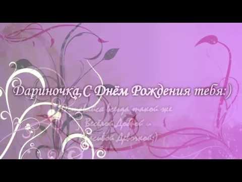 Открытка с днем рождения девочке дарина