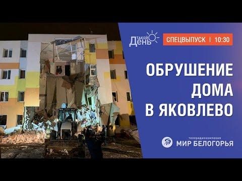 Спецвыпуск: обрушение дома в Яковлево (10:30)