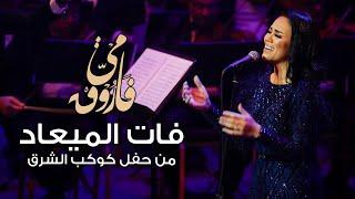 مى فاروق - فات الميعاد من حفل كوكب الشرق 2020