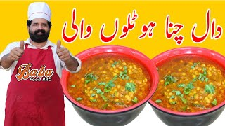 Chana Daal Hotel Recipe  Dhaba Style Chana Daal Recipe  Commercial Chana Daal  BaBa Food RRC