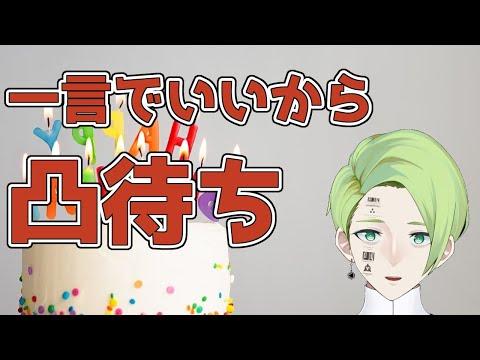 【 誕生日 】お願い!一言でいいから!!!誕生日なんです! #Vtuber / 牧奈ロイド