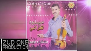 miloud laghzali ميلود لغزالي   ma ndich bnet lyoum مانديش بنات اليوم official audio 2016