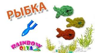 РЫБКА из резинок на рогатке без станка | Fish Rainbow Loom Bands