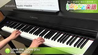 Love me, Love you / Mrs.GREEN APPLE : ピアノ(ソロ) / 中級