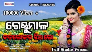 Gendu Mala - Bada Lokara Jhia Lo ¦ New Odia Dance Song ¦ TiKtoK Viral Odia Song  ¦ OdishaR