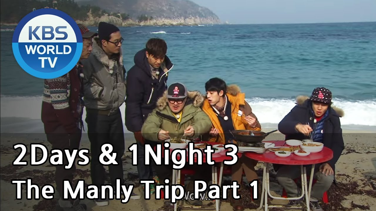2 Days and 1 Night - Season 3 : The Manly Trip Part 1 (2014 02 16)