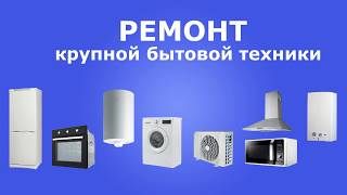 Ремонт бытовой техники в Одессе - Честный мастер