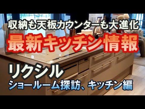 最新キッチン情報 収納もキッチンカウンターも設備もここまで進化した。リクシルキッチン ショールーム探訪
