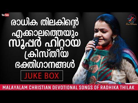 Hits of Radhika Thilak  Juke Box  Malayalam Christian Devotional Songs