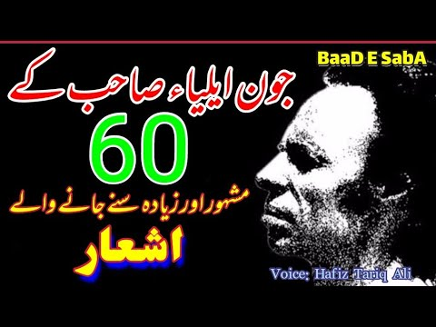 John Elia 2 Lines Poetry|Heart Broken Urdu Sad Poetry|Part-188|Urdu/hindi Poetry|By Hafiz Tariq Ali|