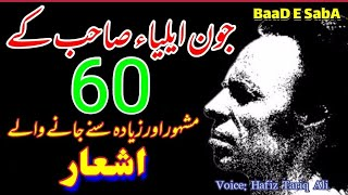 John Elia 2 Lines Poetry Heart Broken Urdu Sad Poetry Part-188 Urdu/hindi Poetry By Hafiz Tariq Ali 