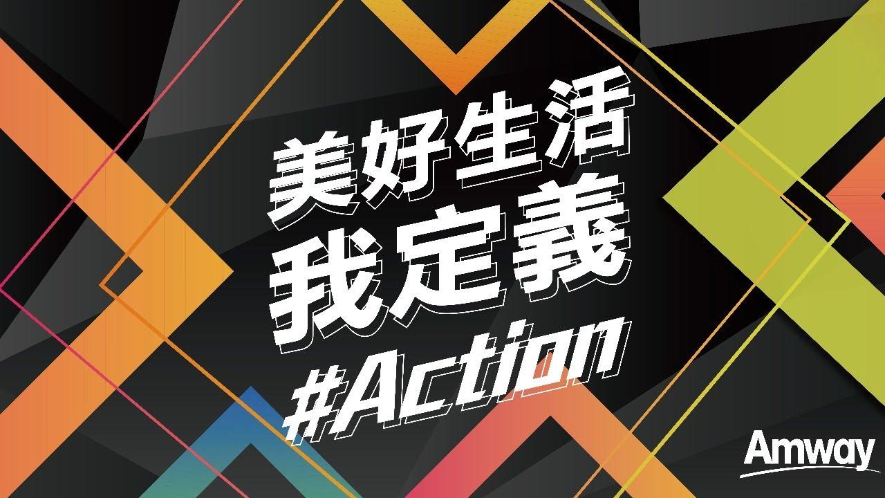 【安麗年會線上發布會】美好生活我定義#Action