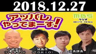 2018 12 27 アッパレやってまーす!木曜日 城島茂(TOKIO)、小峠...