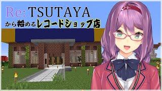 【minecraft】Re:TSUTAYA作るわよ!!Part 4【にじさんじ/桜凛月】