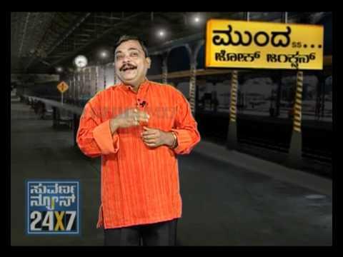Seg 1 - Munda - 20 Dec 11 - Joke Junction - Suvarna News