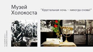 Смотреть видео Музей Холокоста Санкт-Петербурга онлайн