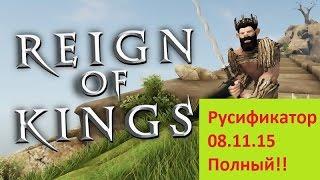 Полный Русификатор Reign of kings 11.11.15 by wait