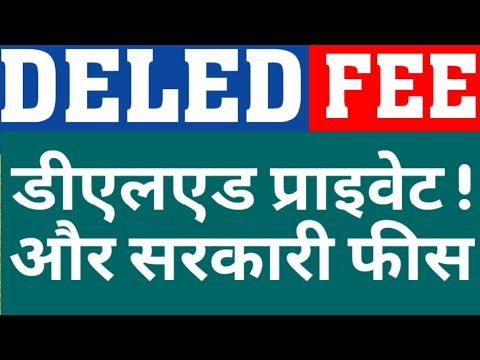 BTC / DELED : FEE IN DIET & PRIVATE COLLEGE | MERIT REQUIRED TO GET DIET
