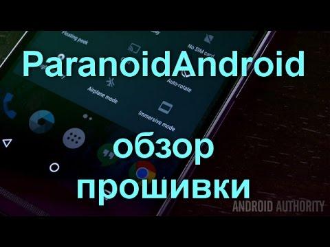 ParanoidAndroid - обзор прошивки