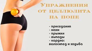 Топ 5 упражнений от целлюлита(Развернуть меня↓---------------------------------- -------------------------------------------------------------- Спортивный..., 2015-09-28T18:58:18.000Z)