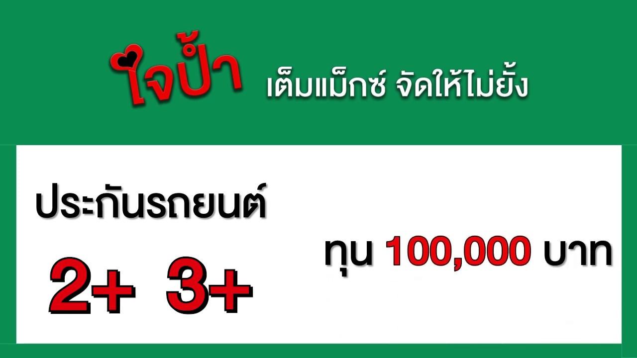 """ประกันภัยรถยนต์ """"ใจป้ำ เต็มแม็กซ์"""" ของไทยวิวัฒน์ประกันภัย"""