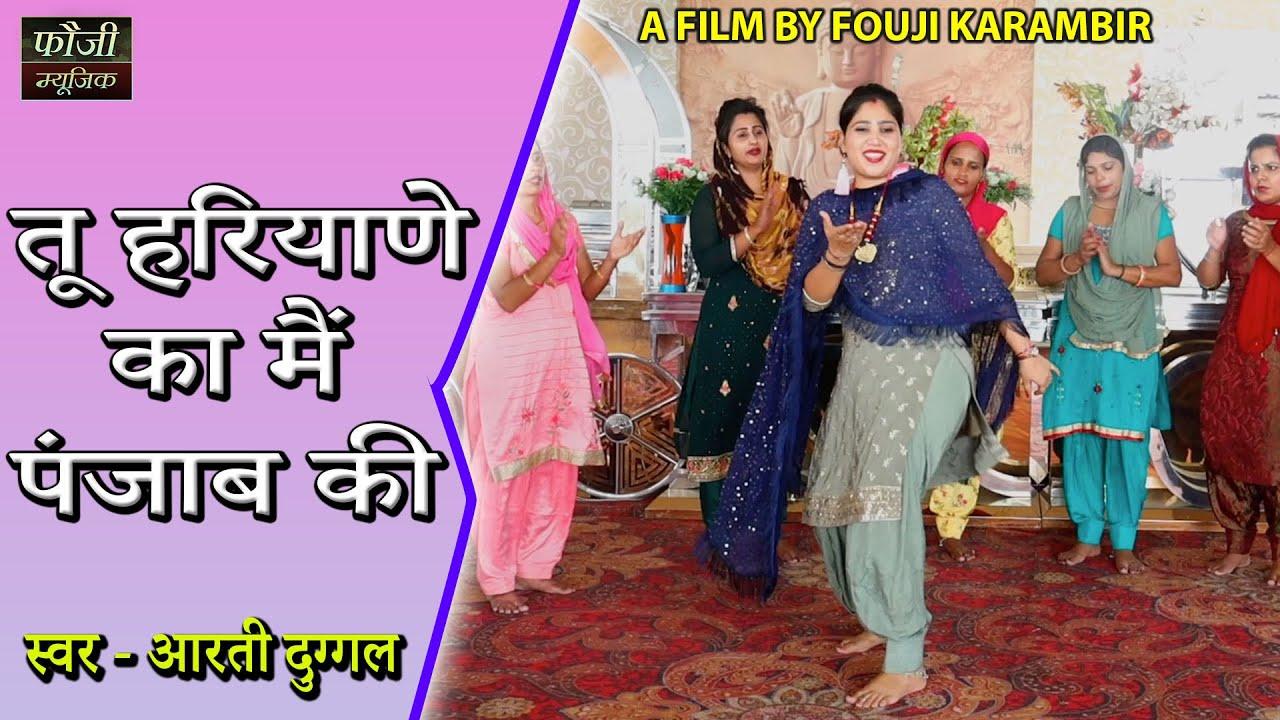 Download तुम लड़के हरियाणा के और हम लड़की पंजाब की    स्वर - आरती दुग्गल    HARYANVI FOLK