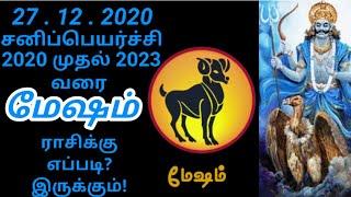 Mesha Rasi  Sani Peyarchi Palangal 2020 To 2023  Aries  மேஷராசி  சனிப்பெயர்ச்சி பலன்கள் 2020