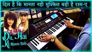 Dil Hai Ki Manta Nahi Instrumental | Dil Hai Ki | Aamir Khan | Casio CTX 700 | By Pradeep Piano Pk