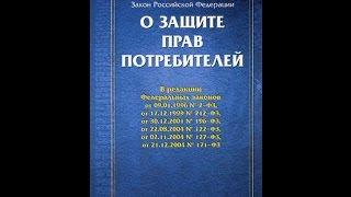 ФЗ ОЗПП N 2300, статья 15, Компенсация морального вреда, Закон О защите прав потребителей РФ(Федеральный Закон Российской Федерации от 7 февраля 1992 г. N 2300-I