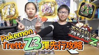 【MK TV】Pokemon Tretta Z3彈 台灣第13彈先行攻略,召喚彈也太好玩了吧!11張卡片可以召喚、5張卡片可以一擊必殺