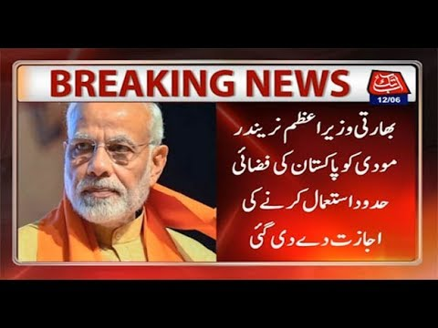 Pakistan Allows Indian PM Modi's Plane to Fly Over its Airspace