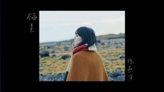 孫燕姿 極美 Official music video / Sun Yanzi  Immense Beauty