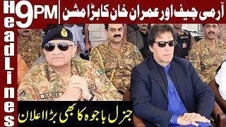 PM Imran and General Bajwa takes a Big Decision | Headlines & Bulletin 9 PM | 5 Dec 2018 | Express