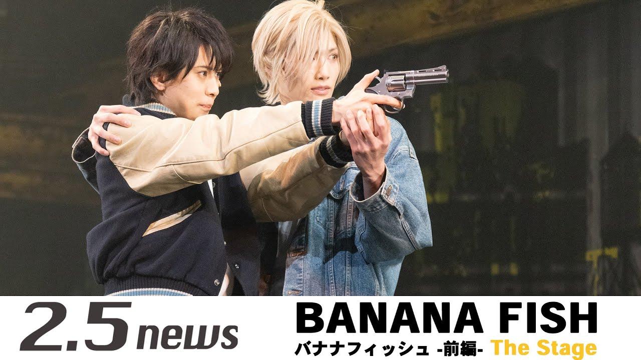 「BANANA FISH」The Stage -前編-(ゲネプロ)