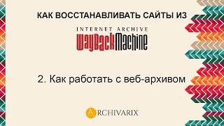2. Как работать с веб-архивом