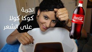 بالفيديو: فتاة تغسل شعرها بالكوكاكولا.. شاهد ماذا حدث