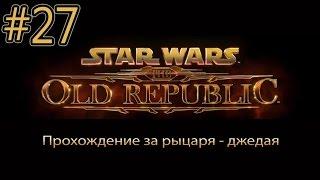 Star Wars: The Old Republic - Прохождение за Рыцаря - джедая [#27] (с комментариями на русском)