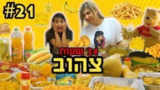 אוכלים אוכל בצבע צהוב במשך 24 שעות!!! אתגר מטורף!!!