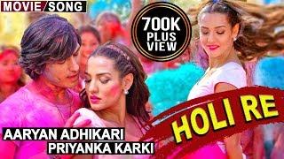 HOLI RE - Priyanka Karki, Aaryan || Rajesh Payal Rai, Mandavi Tripathi | Butterfly Movie Holi Song