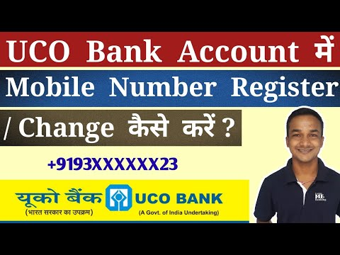 How To Register / Change Mobile Number In UCO Bank? UCO Bank Me Mobile Number Register / Change