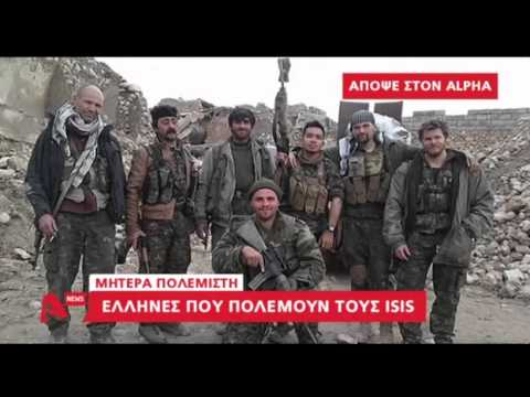 Newsbeast.gr - Οι Έλληνες που πολεμούν την ISIS
