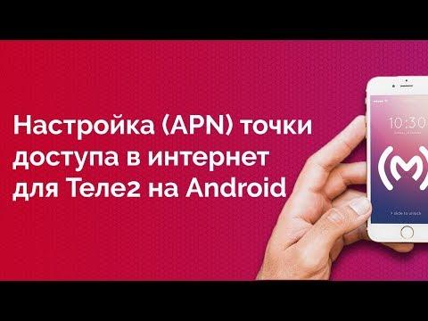 Как подключить интернет теле2 на смартфоне андроид