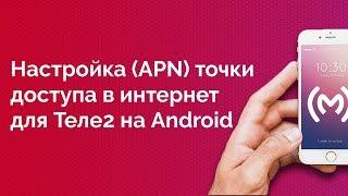 Как настроить точку доступа в интернет на Теле2 для Android устройств