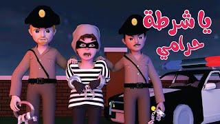 يا شرطة حرامي - قناة كوكو | Coco tv