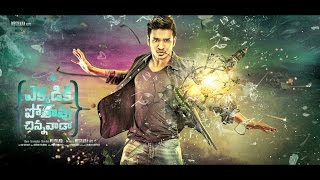 Ekkadiki Pothavu Chinnavada Movie First Look Teaser || Nikhil Siddharth , Hebah Patel - Chai Biscuit